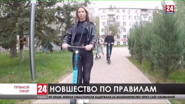 В Керчи  начнут штрафовать водителей электросамокатов