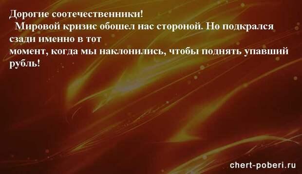 Самые смешные анекдоты ежедневная подборка chert-poberi-anekdoty-chert-poberi-anekdoty-56150303112020-7 картинка chert-poberi-anekdoty-56150303112020-7