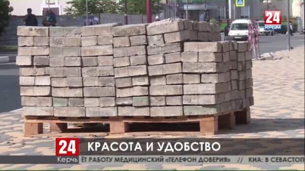 На благоустройство сквера в центре Керчи инвесторы потратят почти 15 миллионов рублей