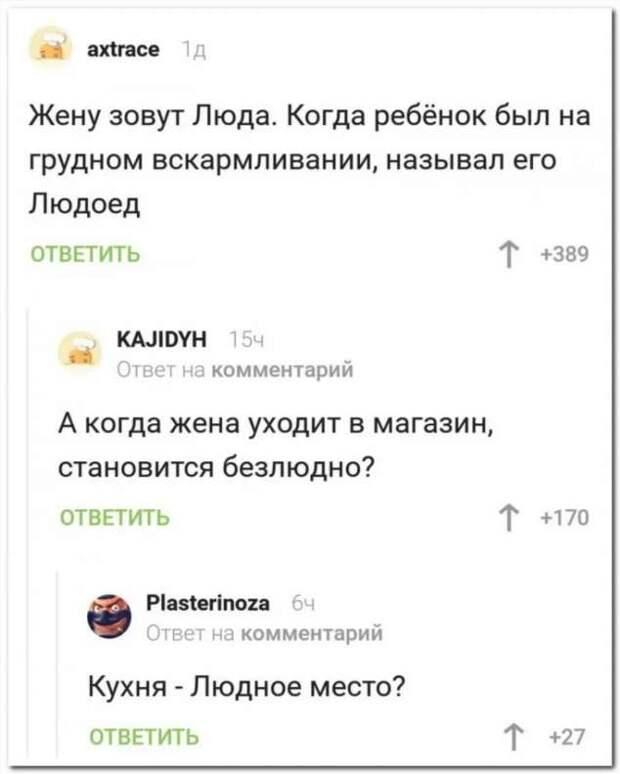Смешные комментарии. Подборка chert-poberi-kom-chert-poberi-kom-35280614122020-5 картинка chert-poberi-kom-35280614122020-5