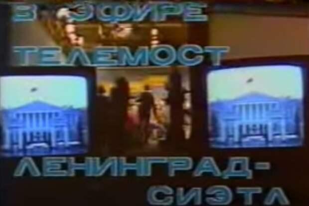 Заставка эфира на Центральном телевидении СССР. 1986 год.