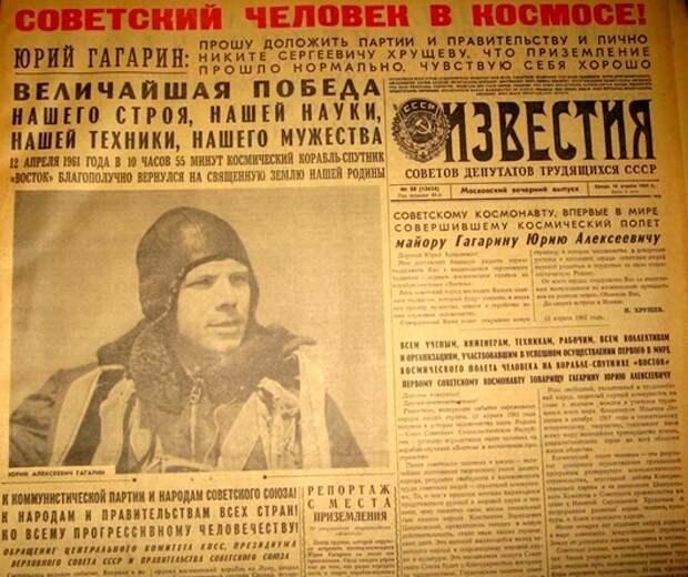 Гагарин на первых полосах
