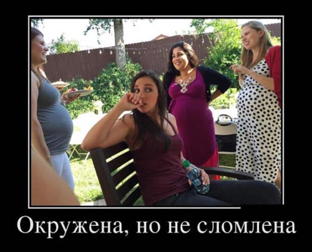 Окружена, но не сломлена » Демотиваторы по-русски - Создать ...