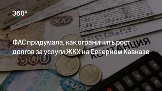 ФАС придумала, как ограничить рост долгов за услуги ЖКХ на Северном Кавказе