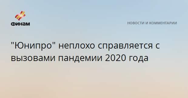 """""""Юнипро"""" неплохо справляется с вызовами пандемии 2020 года"""