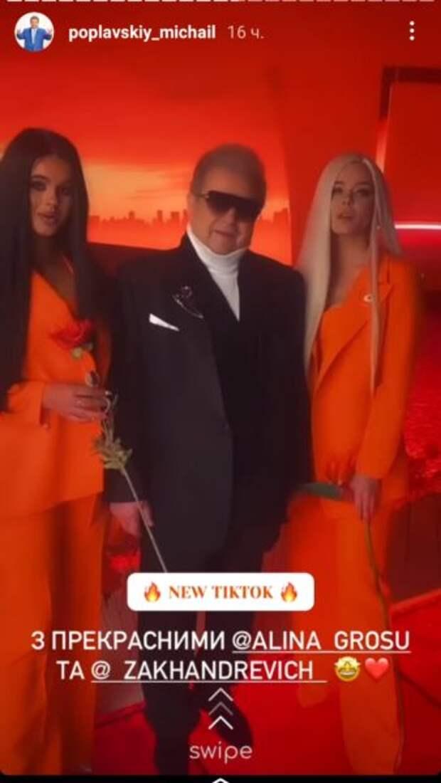 Алина Гросу снялась в клипе Михаила Поплавского: скриншот Инстаграм-сториз