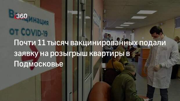 Почти 11 тысяч вакцинированных подали заявку на розыгрыш квартиры в Подмосковье