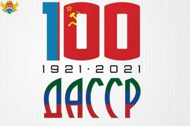 В первый день празднования 100-летия со дня образования ДАССР в Махачкале пройдет ряд торжественных мероприятий