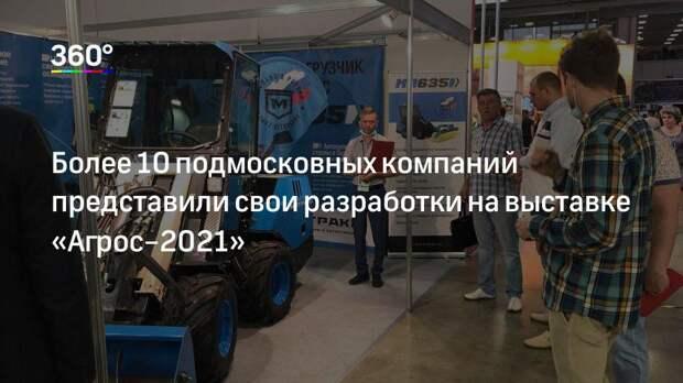 Более 10 подмосковных компаний представили свои разработки на выставке «Агрос–2021»