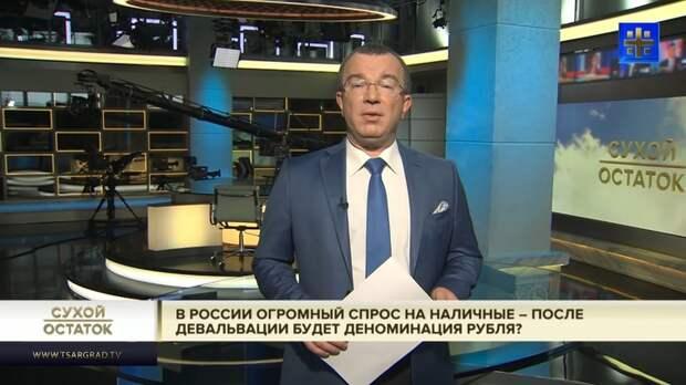 Обрезать нули рублю: Эксперты приговорили кошельки народа