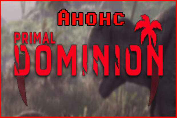 Анонс Primal Dominion