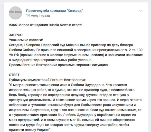 """""""Отвертка или грабли"""": Пригожин предложил Соболь работу на благо Родины"""