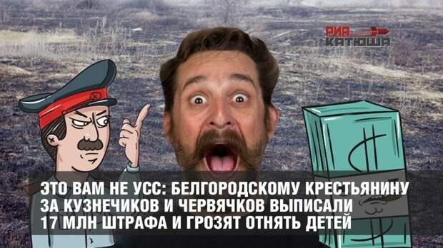 Это вам не Усс: белгородскому крестьянину за кузнечиков и червячков выписали 17 млн штрафа и грозят отнять детей