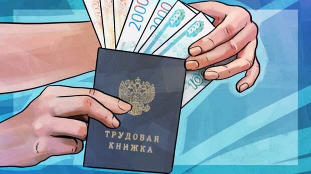 Экономист Масленников перечислил факторы роста зарплат россиян
