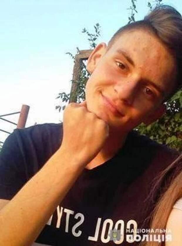 В Николаевской области разыскивают пропавшего без вести подростка