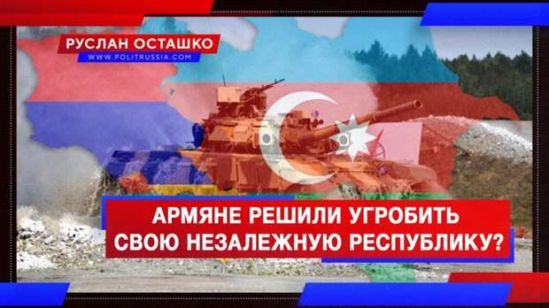 Армяне решили угробить свою незалежную республику?
