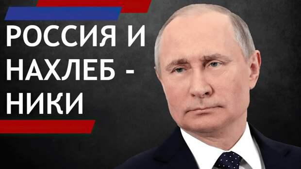 Россия дай пожрать.