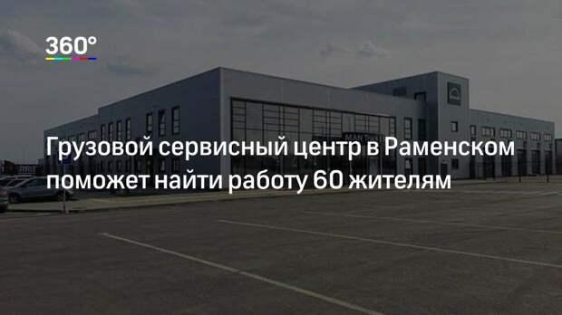 Грузовой сервисный центр в Раменском поможет найти работу 60 жителям