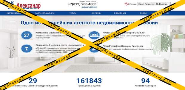 Подробный обзор некомпетентного агентства «Александр Недвижимость»
