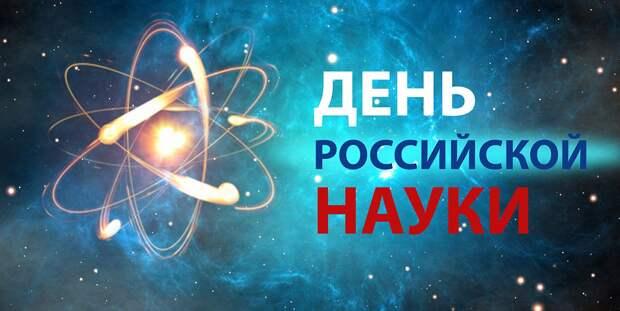 Поздравим сегодня российских ученых с их профессиональным праздником