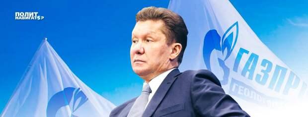 «Нафтогаз»: «Доминирование «Газпрома» осталось в прошлом»