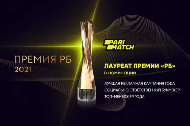 Parimatch — лауреат премии «РБ 2021» в трех номинациях