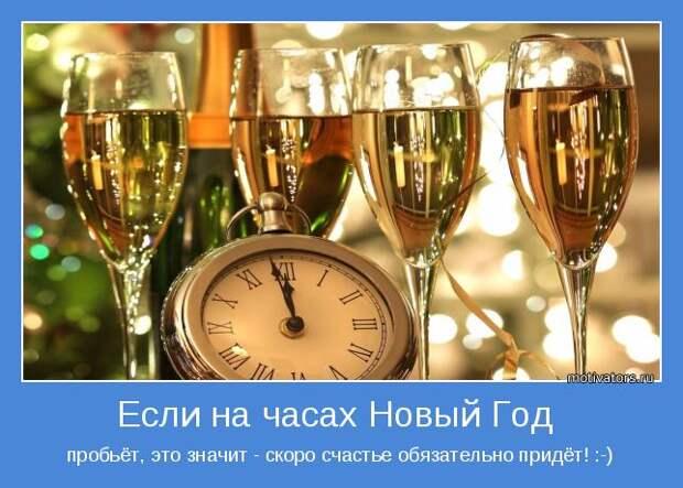 Добрые новогодние мотиваторы