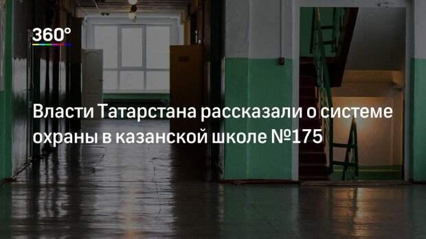 Власти Татарстана рассказали о системе охраны в казанской школе №175