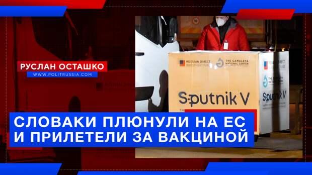 Словаки плюнули на мнение ЕС и прилетели за российской вакциной