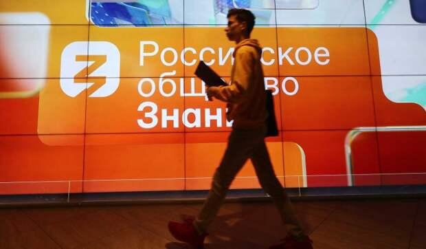 """Трансляции марафона """"Новое Знание"""" посмотрели более 40 млн человек"""