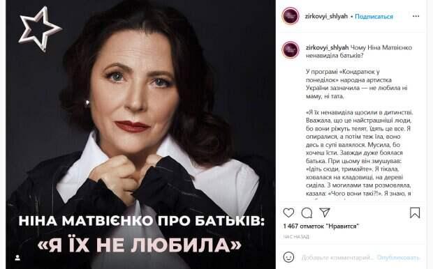 """Нина Матвиенко излила душу, рассказав о ненависти к родителям: """"Это страшные люди, они режут..."""""""
