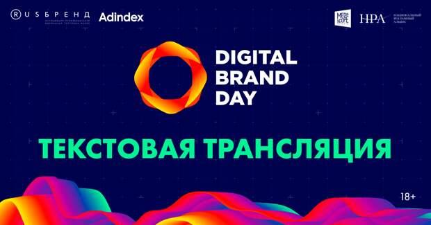 Текстовая трансляция Digital Brand Day 2020