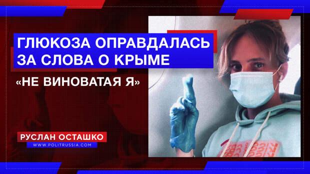 «Не виноватая я»: Глюкоза оправдалась за слова о Крыме