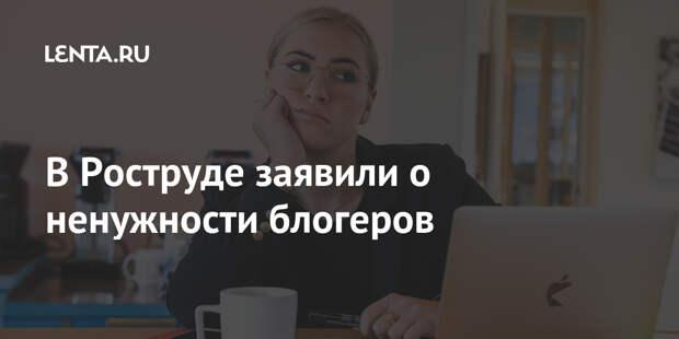В Роструде заявили о ненужности блогеров