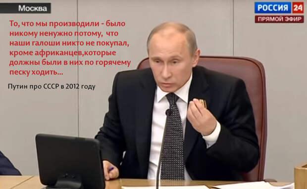 """Разоблачаю слова Путина о """"советских галошах"""" с помощью Майкла Джексона"""