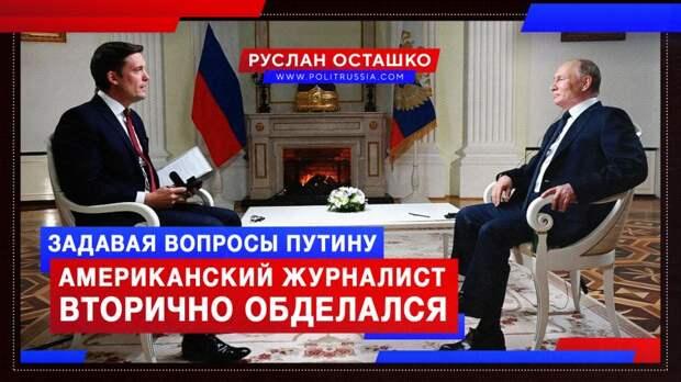Американский журналист вторично обделался, задавая вопросы Путину