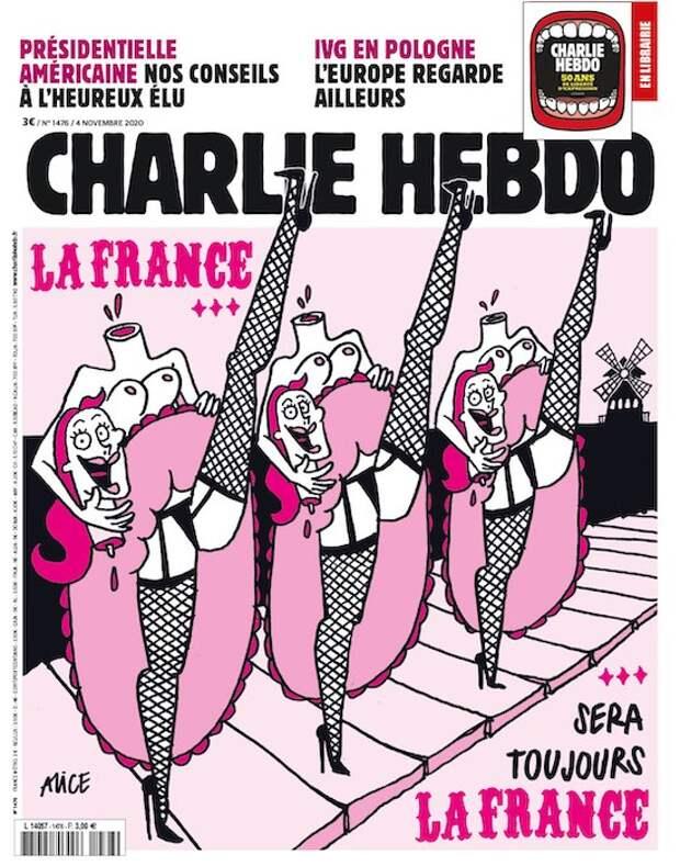 Charlie Hebdo опубликовал карикатуру на теракты во Франции