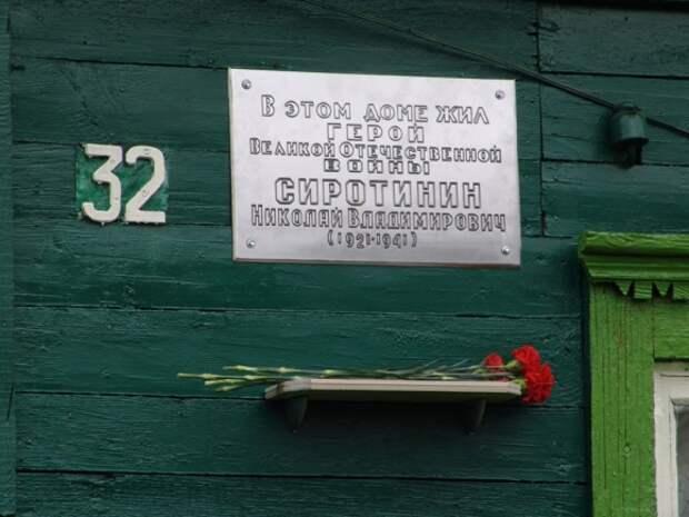 Памятная доска на доме, в котором жил Н. Сиротинин.