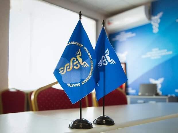 ТПП предложила провести инвентаризацию химотходов в России