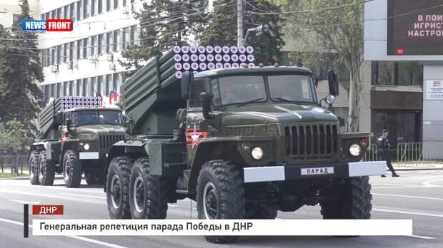 Генеральная репетиция парада Победы в ДНР