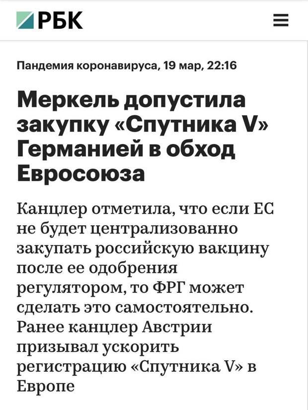 Германия закупит Спутник-V в обход ЕС