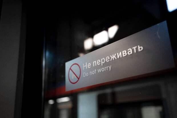 «Оставилибы насовсем»: москвичи оценили первоапрельские стикеры вметро