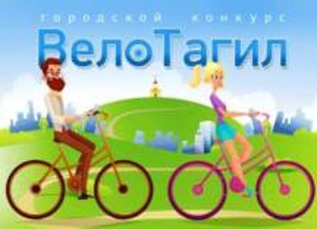 Городской конкурс «ВелоТагил»