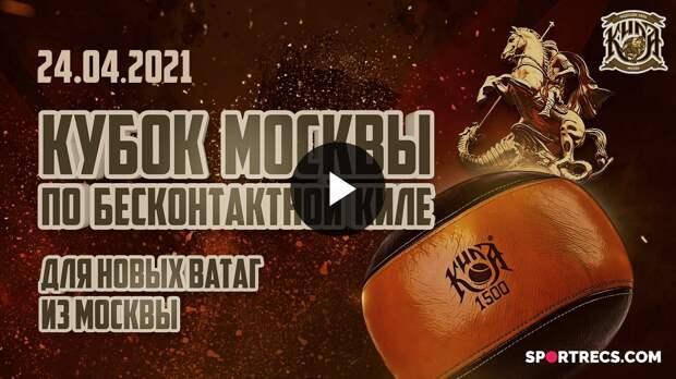 ССК Дружба - Русский стандарт   Кубок Москвы по бесконтактной киле2021