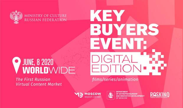 Российский онлайн-кинорынок Key Buyers Event объявил деловую программу