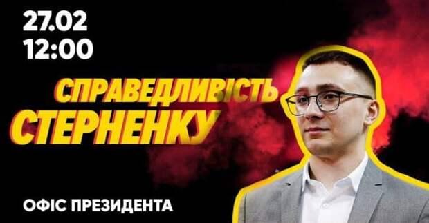 Неонацист Стерненко войдет восколок партии солиста «Океана Эльзы»
