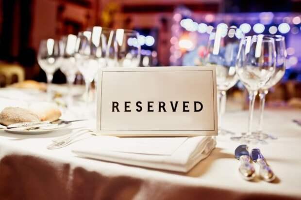 табличка reserved на столе