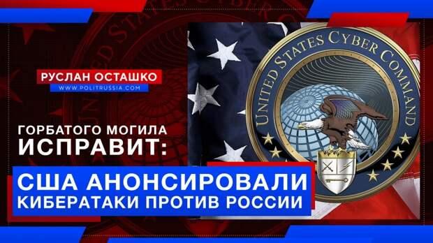 Горбатого могила исправит: США анонсировали кибератаки против России
