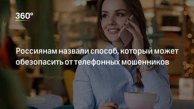 Россиянам назвали способ, который может обезопасить от телефонных мошенников
