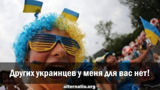 Других украинцев у меня для вас нет!